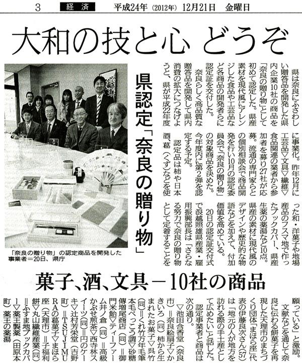 県認定・『奈良の贈り物』の一つに選ばれました。_e0030917_15375068.jpg