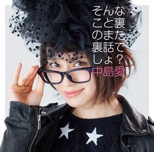2013年1月23日発売、中島 愛 8枚目のシングル「そんなこと裏のまた裏話でしょ?」_e0025035_23375963.jpg