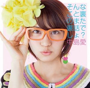 2013年1月23日発売、中島 愛 8枚目のシングル「そんなこと裏のまた裏話でしょ?」_e0025035_23382567.jpg