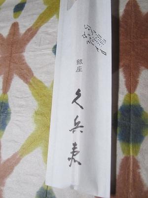 JAPAN PRIDE 寿司対決_e0120938_20242086.jpg
