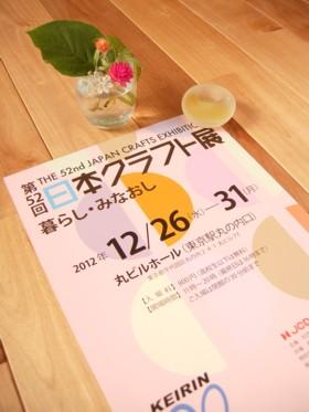 第52回日本クラフト展-2012-_f0206741_22453586.jpg