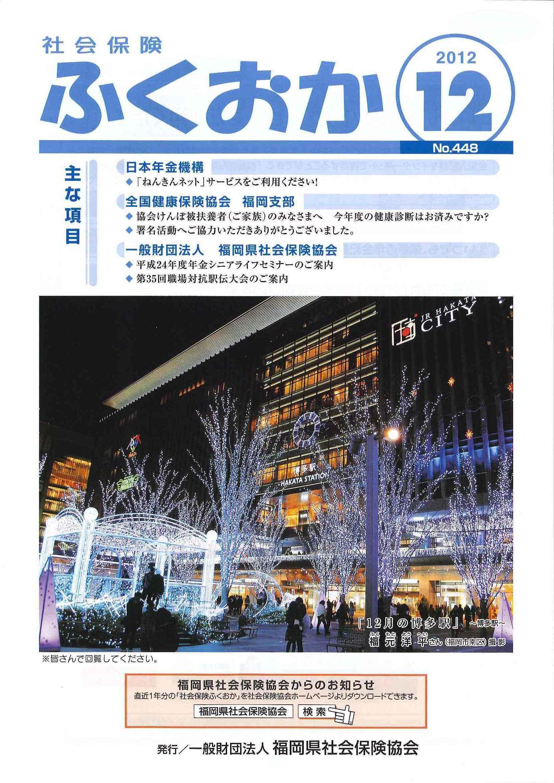 社会保険 ふくおか 2012 12月号_f0120774_1552112.jpg