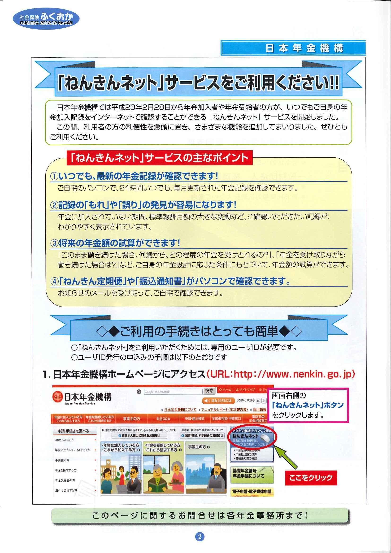 社会保険 ふくおか 2012 12月号_f0120774_15521327.jpg