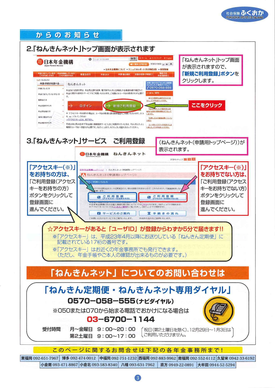 社会保険 ふくおか 2012 12月号_f0120774_1552249.jpg