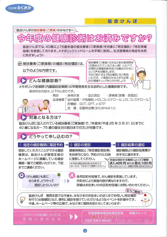 社会保険 ふくおか 2012 12月号_f0120774_15523618.jpg