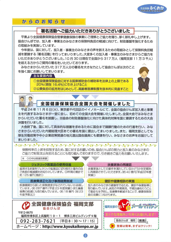 社会保険 ふくおか 2012 12月号_f0120774_15525081.jpg