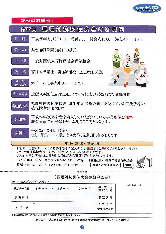 社会保険 ふくおか 2012 12月号_f0120774_15531290.jpg