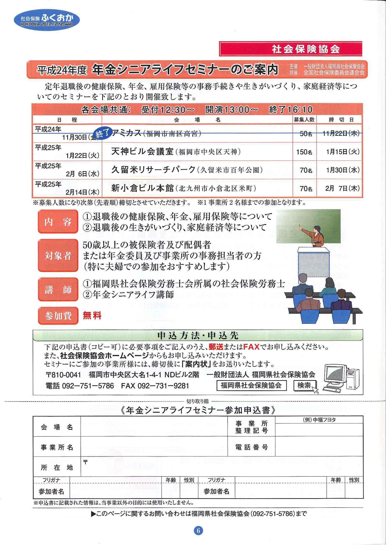 社会保険 ふくおか 2012 12月号_f0120774_1553157.jpg