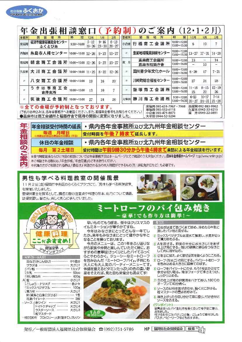 社会保険 ふくおか 2012 12月号_f0120774_15532233.jpg
