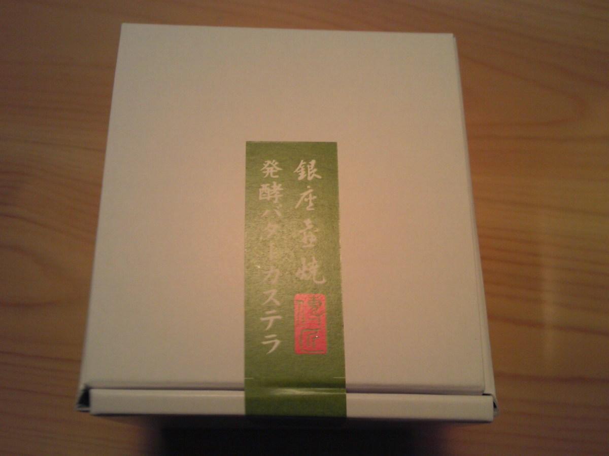 銀座壷焼 発酵バターカステラ_c0234975_728185.jpg