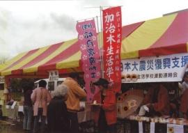 鹿児島県 加治木生活学校【活動報告】_a0226881_17382678.jpg