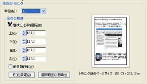Adobe Acrobat: 余白の制御_a0051297_13354915.jpg