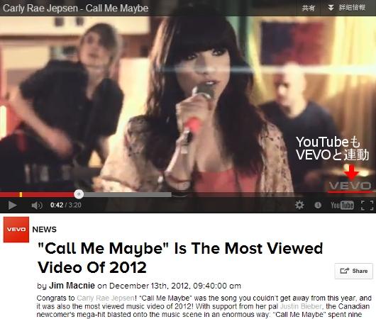 2012年アメリカで最も視聴された音楽ビデオ『コール・ミー・メイビー』 (Call Me Maybe)_b0007805_239648.jpg