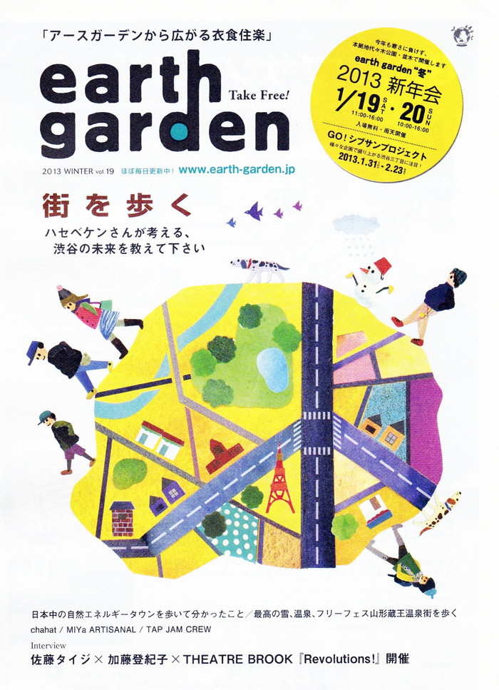 フリーペーパー earth garden vol.19_c0222907_17531625.jpg