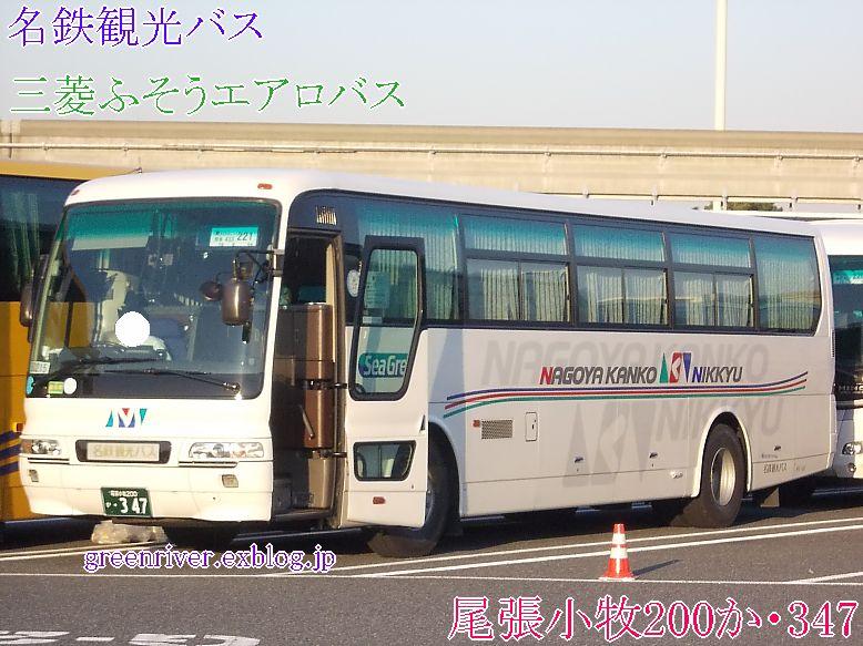 名鉄観光バス 尾張小牧200か347_e0004218_20315496.jpg