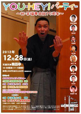 由瓶ちゃんの会_f0076322_0333774.jpg