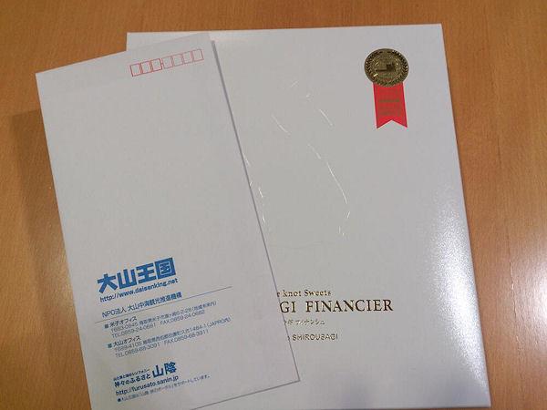 賞品が届きました!_f0007926_9524127.jpg
