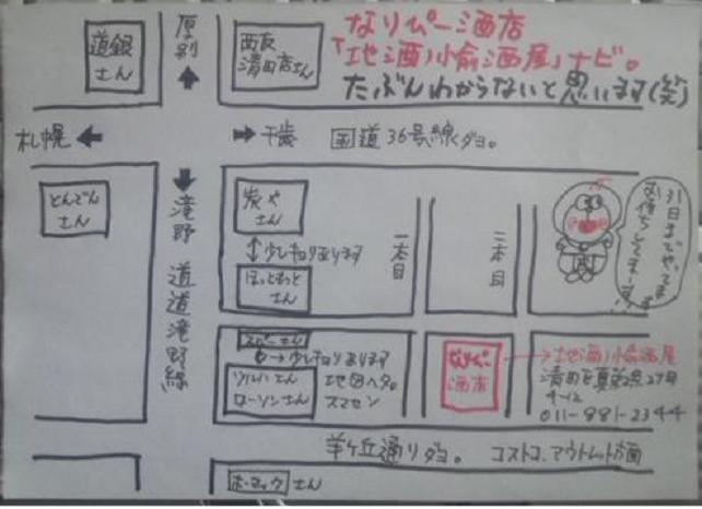 なりぴー酒店 「地酒ノ愉酒屋」 ナビ搭載 !!!_e0173738_1212437.jpg
