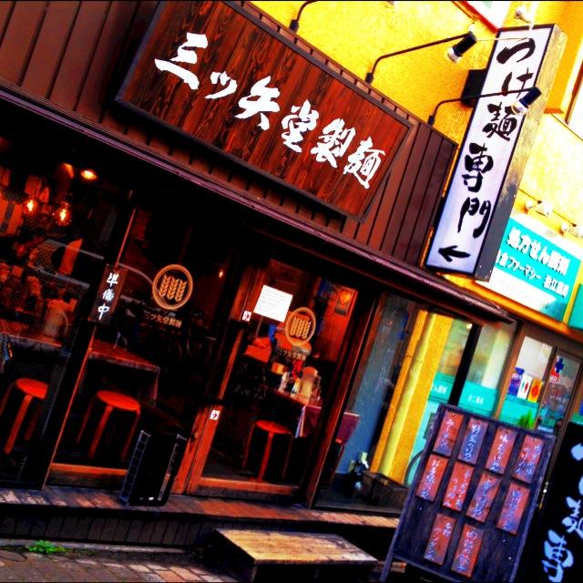 ●東京の美味しいラーメン・つけ麺 定番のおすすめ店ランキングまとめ●(醤油・塩・味噌・豚骨・ワンタン・家系・二郎)_e0173239_21342426.jpg