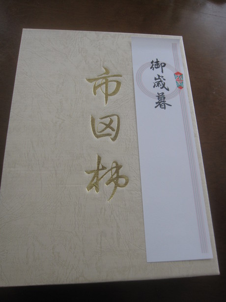 戴きものと映画鑑賞_a0279743_16501491.jpg