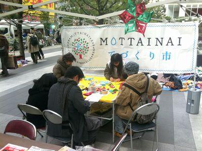 MOTTAINAIフリーマーケット開催報告@秋葉原・池袋_e0105047_11513028.jpg