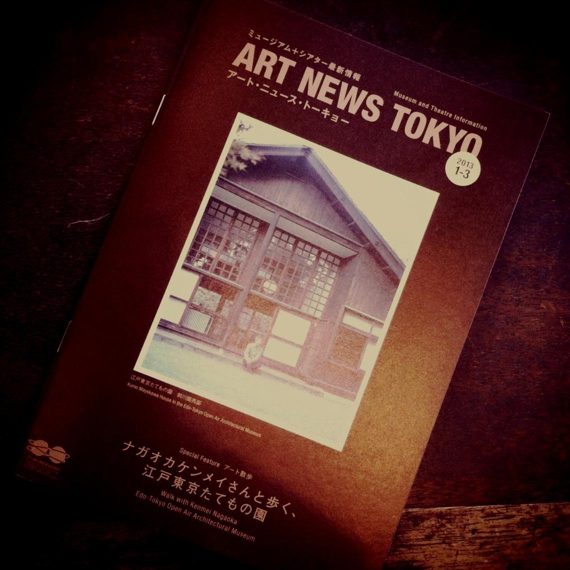 ART NEWS TOKYO_a0123451_1327241.jpg