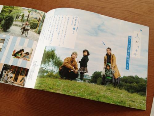 『ののわ』と『武蔵小金井Walker』_a0123451_1355157.jpg