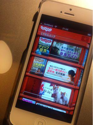 アプリとか雑誌の☆DESIGNS_f0196753_21332713.jpg