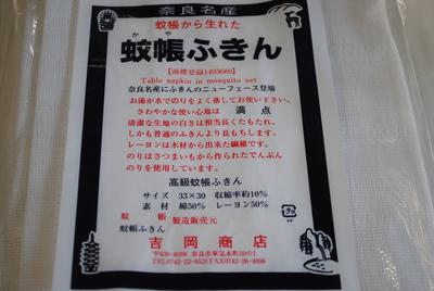 吉岡商店の蚊帳ふきん_b0252363_1526656.jpg