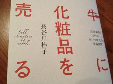 12年連続日本一の女性とは_f0009169_7364397.jpg