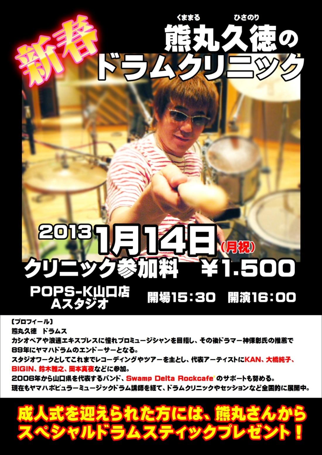新春ドラムクリニック!_d0142472_13215253.jpg