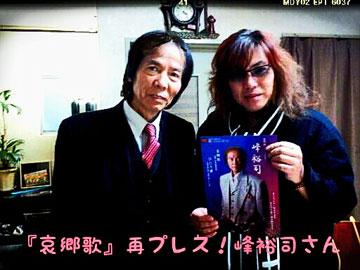 【プロデュース】楽曲提供の 峰 裕司さん「哀郷歌」が好評再リリース_b0183113_23183518.jpg