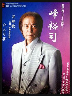 【プロデュース】楽曲提供の 峰 裕司さん「哀郷歌」が好評再リリース_b0183113_23251532.jpg