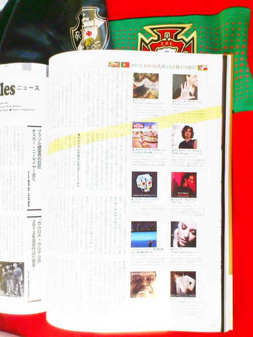 ☆世界の音楽情報誌☆月刊LATINA @latinacojp 12月号☆毎月連載「Pioneira!」@BarMusic_Coffee を特集▶_b0032617_1601377.jpg