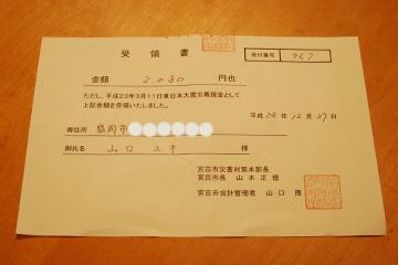 ポストカード収支及び募金のご報告(06)(宮古報告)_b0259218_6473394.jpg