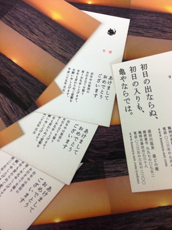 【亀や】平成25年賀状_f0159629_11351259.jpg