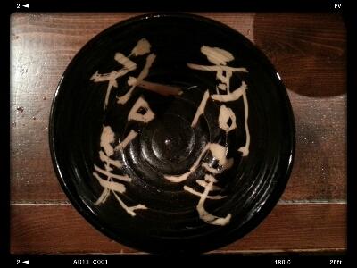 MY茶碗_a0105740_821156.jpg