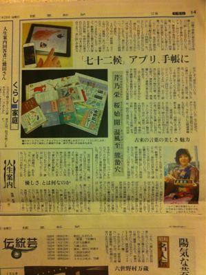 【事務局より】読売新聞に掲載されました_f0164842_2223793.jpg