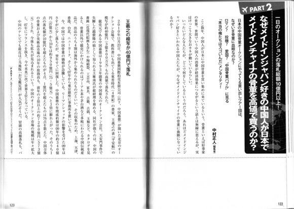 なぜメイドインジャパン好きの中国人がメイドインチャイナの骨董を高値で買うのか?_b0235153_15433472.jpg