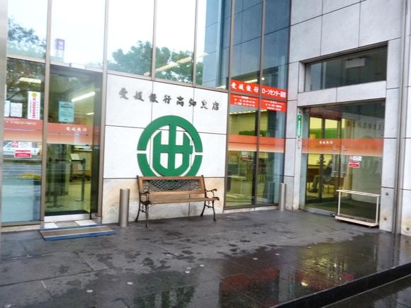 銀行さんは28日で最後の営業でした_d0162564_17302660.jpg