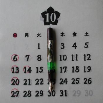 2013年 『杉原紙カレンダー 和紙をつくる』_e0200879_11323220.jpg