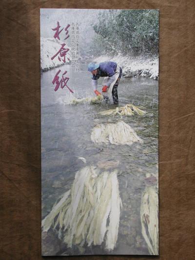 2013年 『杉原紙カレンダー 和紙をつくる』_e0200879_11343491.jpg