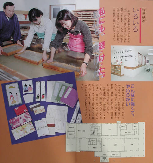2013年 『杉原紙カレンダー 和紙をつくる』_e0200879_11344981.jpg