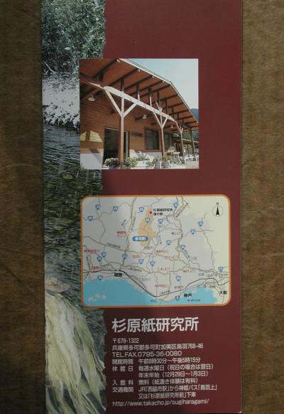 2013年 『杉原紙カレンダー 和紙をつくる』_e0200879_1135557.jpg