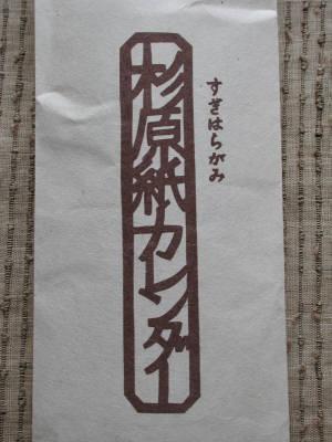 2013年 『杉原紙カレンダー 和紙をつくる』_e0200879_1144426.jpg