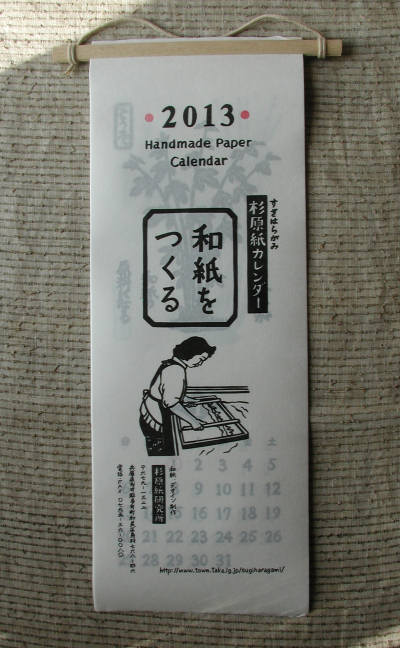 2013年 『杉原紙カレンダー 和紙をつくる』_e0200879_1145325.jpg