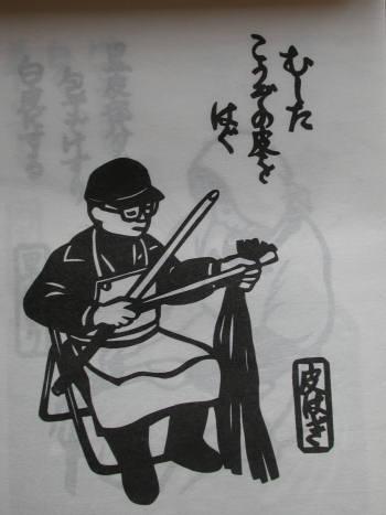 2013年 『杉原紙カレンダー 和紙をつくる』_e0200879_1171310.jpg