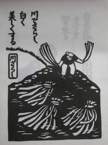 2013年 『杉原紙カレンダー 和紙をつくる』_e0200879_1173716.jpg