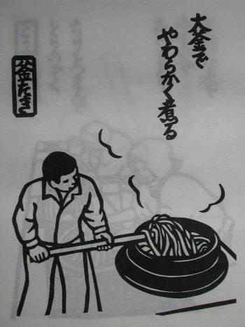 2013年 『杉原紙カレンダー 和紙をつくる』_e0200879_117587.jpg