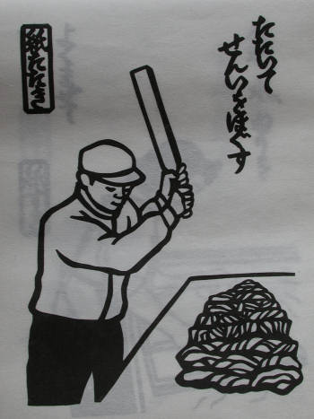 2013年 『杉原紙カレンダー 和紙をつくる』_e0200879_1182786.jpg